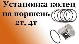 СВОИМИ РУАМИ: Установка колец на поршень 2Т, 4Т(Установка колец на поршень 2Т, 4Т ГРАНИТНЫЕ ПАМЯТНИКИ, ЛЮБЫЕ ИЗДЕЛИЯ ИЗ КАМНЯ, БРУСЧАТКА - http://monument.in.ua Групп..., 2013-11-26T16:04:16.000Z)