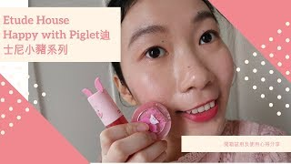Gmarket Etude House Happy with Piglet!迪士尼小豬系列 開箱試用及使用心得分享