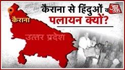 Hindus Driven Out Of Uttar Pradesh's Kairana?