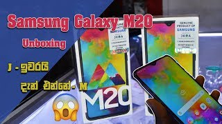 Samsung Galaxy M20 Unboxing and Review - sinhala
