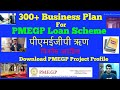 300+ Business Plan for PMEGP Loan | Get 300+ PMEGP project profile