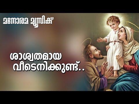 Saswathamaya | M E Cherian | Manorama Music