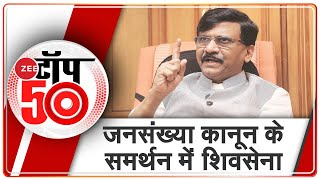 News 50: अब तक की 50 बड़ी ख़बरें | Top News Today | Breaking News | Hindi News | Latest News