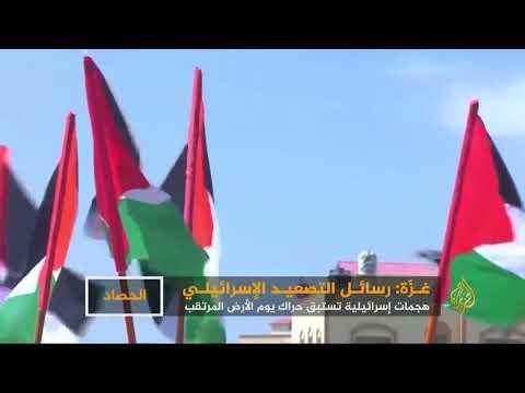 تصعيد إسرائيلي ضد غزة استباقا ليوم الأرض