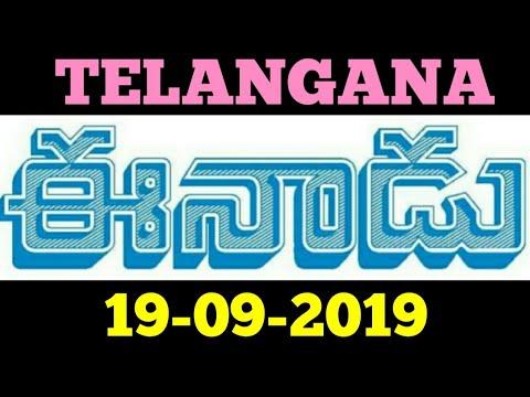 Telugu Newspaper Today Eenadu 29-09-2019 Andhra Pradesh #Eenadu #TeluguNewspaper #Epaper #NewsToday from YouTube · Duration:  9 minutes 40 seconds