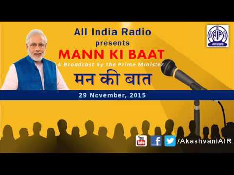 Mann Ki Baat : 29 November 2015 : PM Shri Narendra Modi shares his thoughts with the nation.