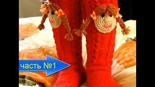 ВЯЗАНИЕ НАЧИНАЮЩИМ!ГОЛЬФЫ С АППЛИКАЦИЕЙ!ЧАСТЬ №1 Knitting!