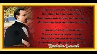 Ветер — Константин Бальмонт —читает Павел Беседин