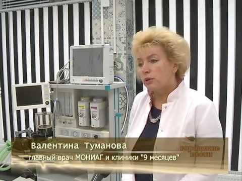 Открытие клиники репродуктивного здоровья «9 месяцев» в городе Жуковский