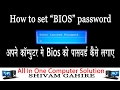 How to set bios password in pc