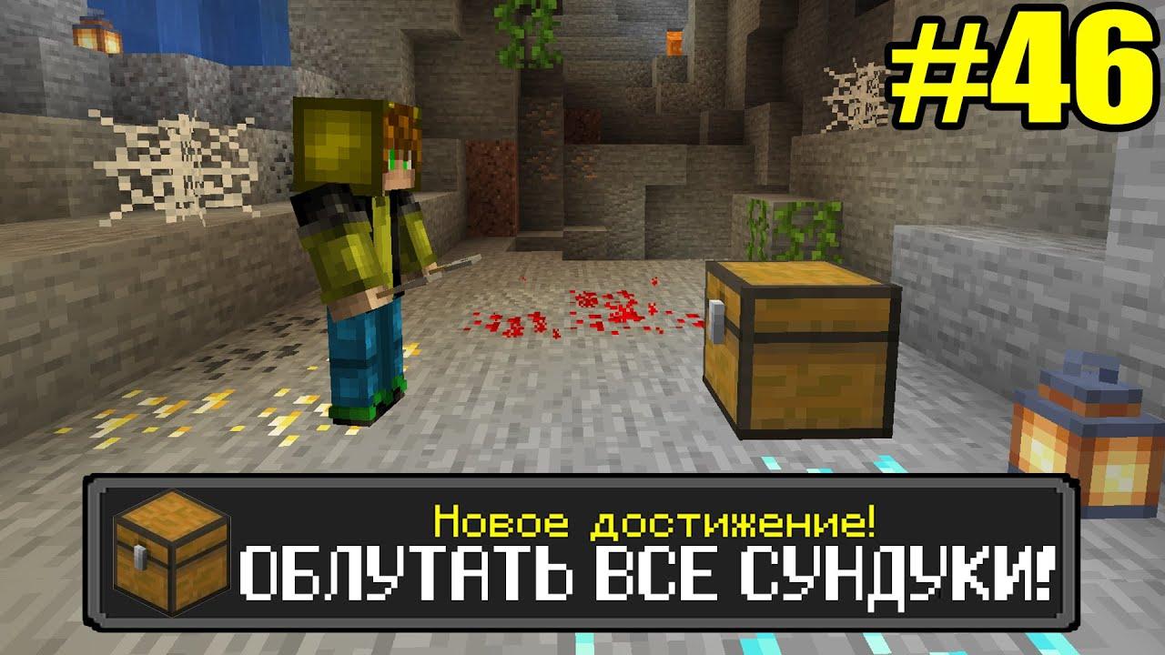 Майнкрафт Хардкор, но с ТЫСЯЧЕЙ ДОСТИЖЕНИЙ! (#46) Minecraft Hardcore with 1000 ADVANCEMENTS Лолотрек