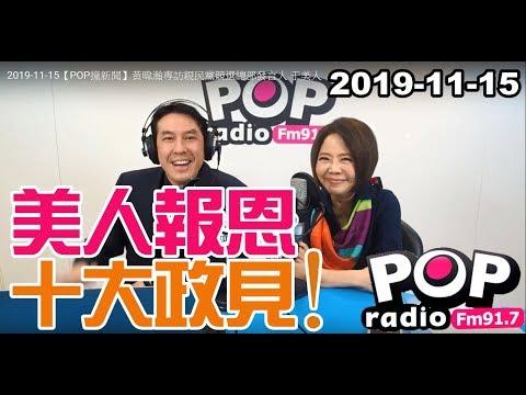 2019-11-15【POP撞新聞】黃暐瀚專訪于美人「美人報恩、十大政見!」