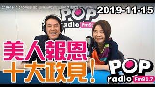 Baixar 2019-11-15【POP撞新聞】黃暐瀚專訪于美人「美人報恩、十大政見!」