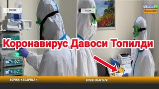 Россияда Коронавирус Давоси Топилдими Хамма Курсин MyTub.uz