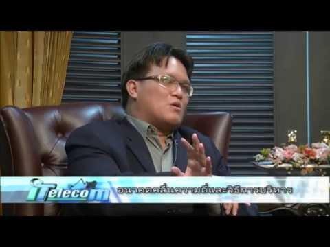 """รายการ iTelecom ตอน """"อนาคตคลื่นความถี่และวิธีการบริหาร"""""""