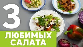 Рецепты простых салатов [Рецепты Bon Appetit]