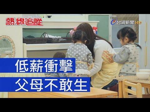 熱線追蹤 - 低薪衝擊 父母不敢生