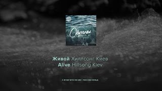 Живой - Хиллсонг Киев лирический видео (Alive - Hillsong Kiev lyric video)(Живой по Хиллсонг Киев, с их альбома 2014, Океаны Alive by Hillsong Kiev, off their 2014 album Oceans. instagram.com/conormacfarlane91 ---- Lyric video..., 2016-03-19T01:57:19.000Z)