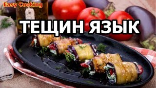 рецепт тещин язык An interesting recipe Teschin tongue