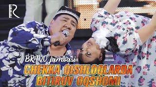 Bravo jamoasi - Chekka qishloqlarda bitiruv oqshomi