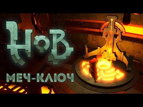 Hob - Прохождение игры #12 | Меч-ключ