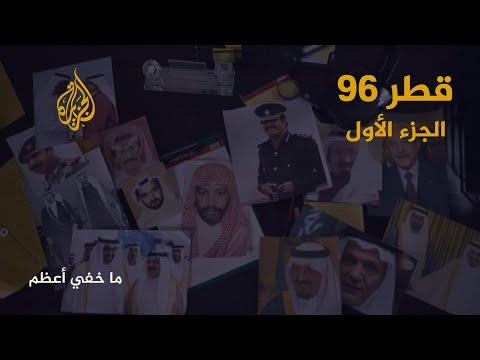 ما خفي أعظم - قطر 96 - الجزء الأول