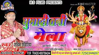 Singer Sachin sawariya ka hit Devi Geet 2018