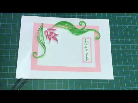 DIY Eid Greeting card   paper craft idea