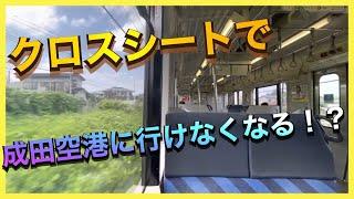 【成田空港に行くE217系わずか?】総武快速線から直通のE217系で残り少ないクロスシート列車の旅!