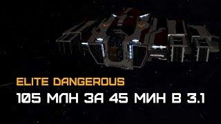 Elite Dangerous - Как заработать 100+ млн за 45 мин в версии 3.1