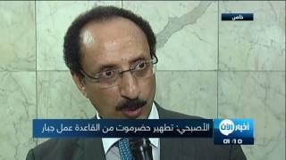 الأصبحي لأخبار الآن: تطهير حضرموت من القاعدة عمل جبار