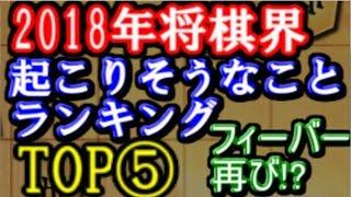 2018年将棋界起こりそうなことランキングTOP5!第2の藤井聡太誕生?あの棋士に初タイトル?