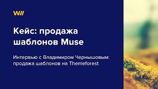 Как продавать шаблоны сайтов Muse на Themeforest. Интервью с Владимиром Чернышовым