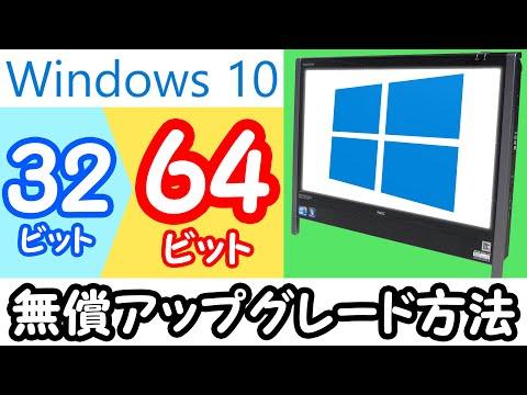 Windows10を64ビット化してメモリを4GB以上使えるようにしてみた 〜10年前のPC現役復帰計画後編 NEC VN770/W~