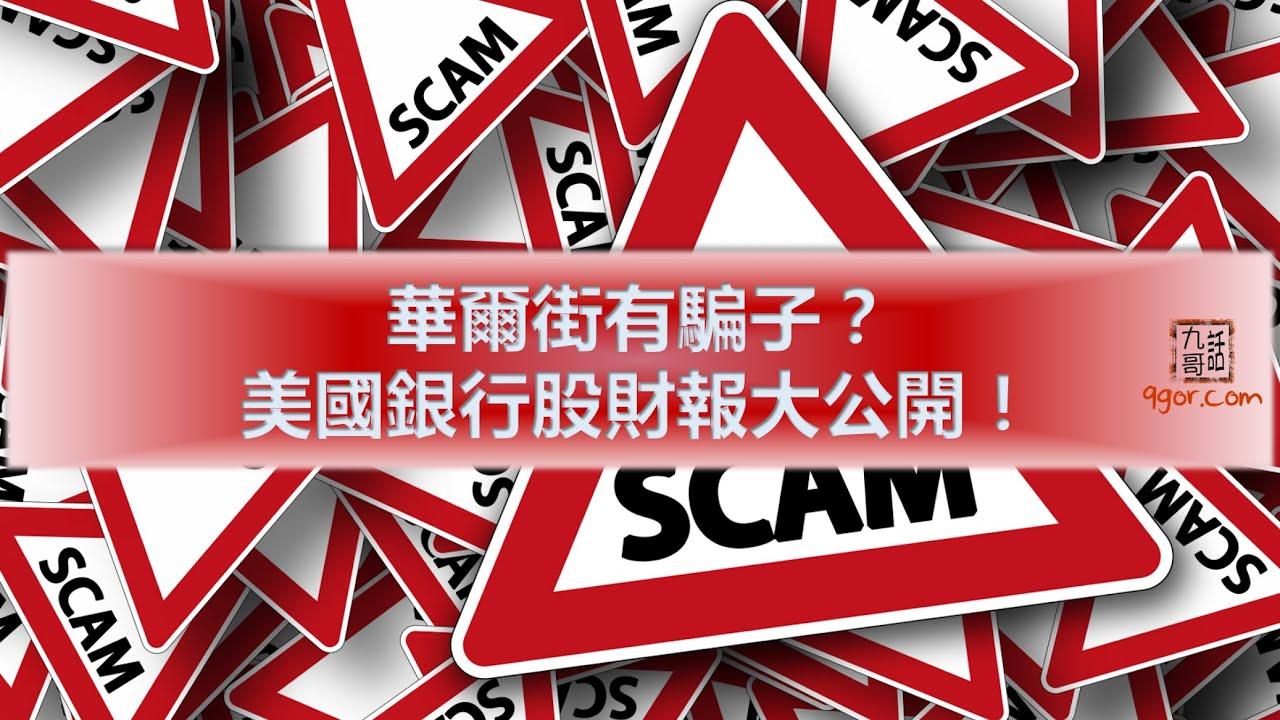 211017 九哥周報:華爾街有騙子?美國銀行股財報大公開!