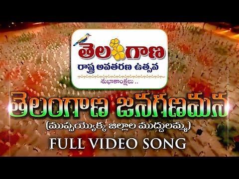 Telangana Janaganamana (31 Jillala Muddulamma)Song for Telangana Formation Day-2017 From YOYO TV