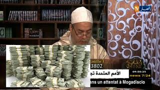 أفضل مقاطع الشيخ شمس الدين الجزائري لسنة 2018