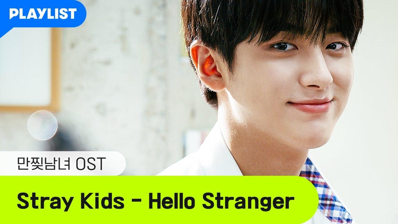 틀자마자 하이틴 주인공 됨;; Stray Kids - Hello Stranger [만찢남녀] MV
