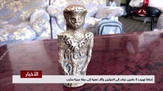 مأرب .. إحباط تهريب 5 ملايين دولار إلى الحوثيين وآثار ذهبية إلى دولة عربية  | تقرير يمن شباب
