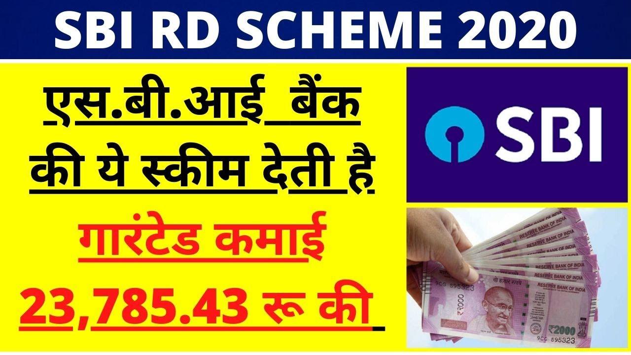 2500 रु जमा करने पर SBI बैंक की ये स्कीम देती है 23,785.43 रु की गारंटेड कमाई || rd scheme in sbi