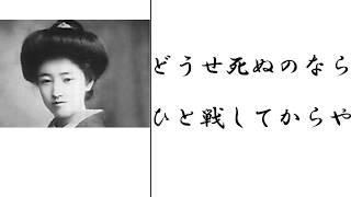 大同生命創業者の広岡浅子です.