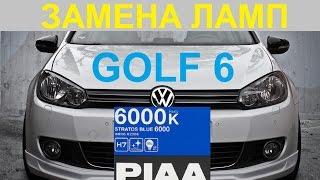 Замена ламп VW Golf 6 на лампы PIAA