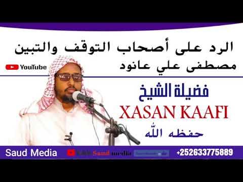 Download SH: XASAN KAAFI: DADKA QAAR AYAA QABA WAXA LOO YAQAANO    التوقف والتبين   