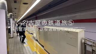 名古屋の鉄道旅⑤