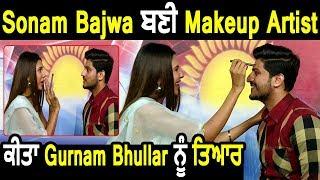 Sonam Bajwa ਦੀ Makeup Skills ਨੇ Gurnam Bhullar ਨੂੰ ਕੀਤਾ Impress | Dainik Savera