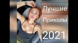 Прикол приколы 2021 приколы приколы2021лучшиедослез лучшие приколы июля N3