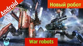 War robots- НОВЫЙ РОБОТ | by Boroda Game
