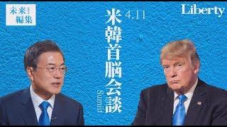 米韓首脳会談で、アメリカは韓国を「対中包囲網」に巻き込みたい【未来編集clip│ザ・リバティweb】