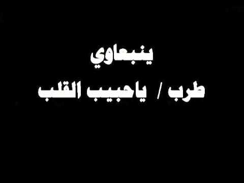 #ينبعاوي : ينبعاوي / دور -  ياحبيب القلب