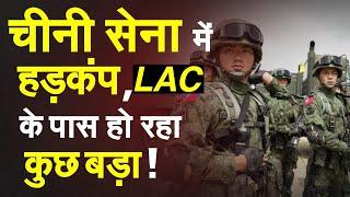 India China Updates     LAC         India China Border Tension